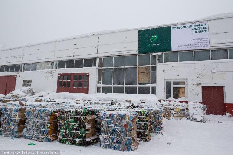 В Северске работает полная цепочка обращения с коммунальными отходами