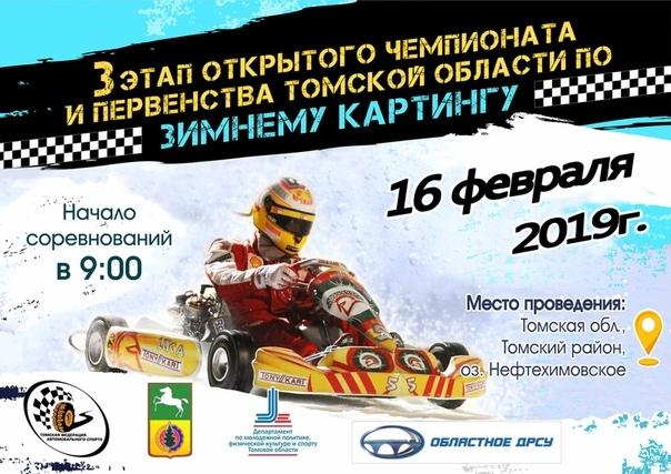 Северчане примут участие в 3 этапе Первенства Томской области по зимнему картингу
