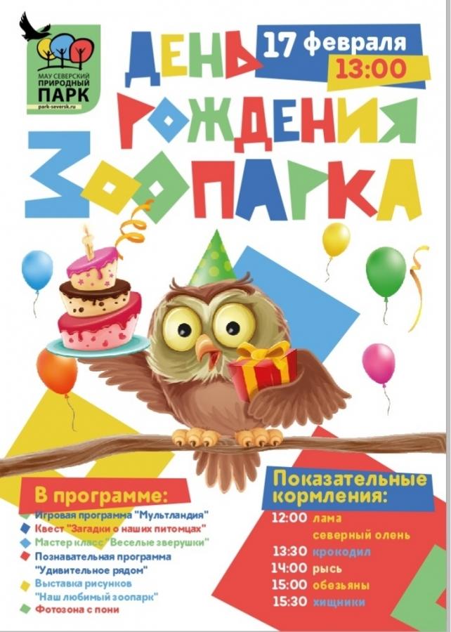 Афиша Северска с 15 по 22 февраля