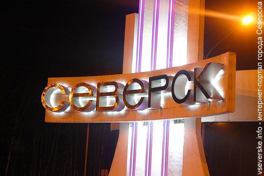 Северск получил статус территории опережающего социально-экономического развития