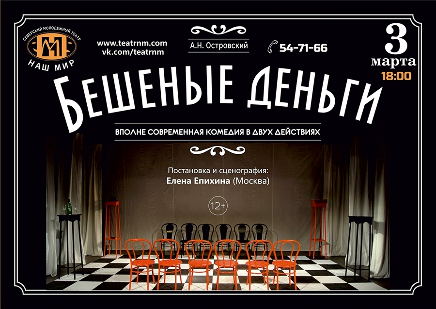 Театр «Наш мир» приглашает!