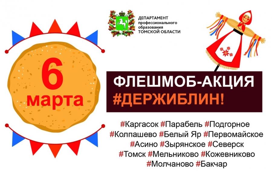 СПК примет участие областном флешмобе-акции «Держиблин»