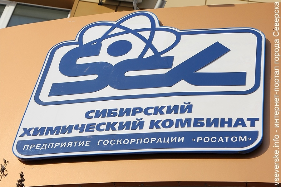 СХК готовится к тестированию производства ядерного топлива