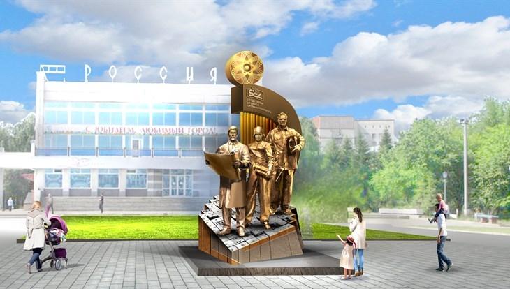 Памятник создателям атомной отрасли появится осенью