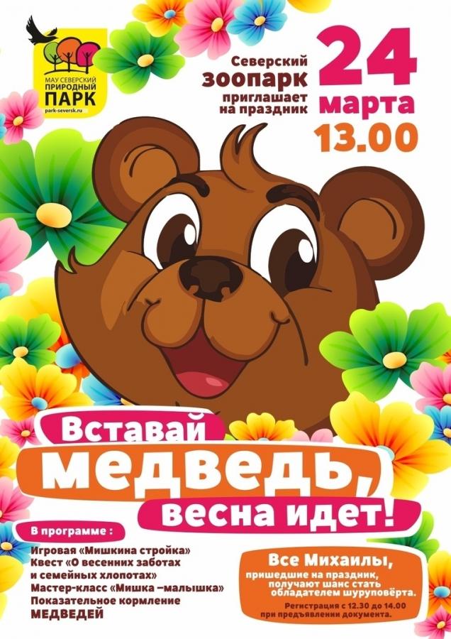 Вставай, медведь - весна идет!