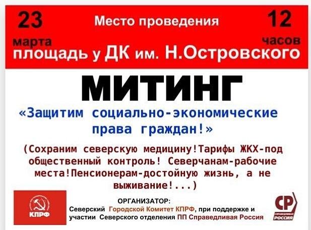 23 марта в городе пройдёт митинг