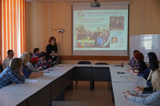 В Северске обсудили службы примирения в образовательных учреждениях