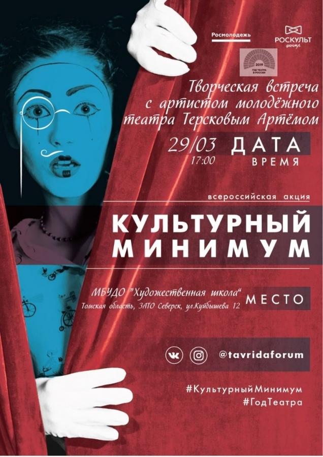 29 марта в Художественной школе будет проводиться мероприятие, посвященное Году театра