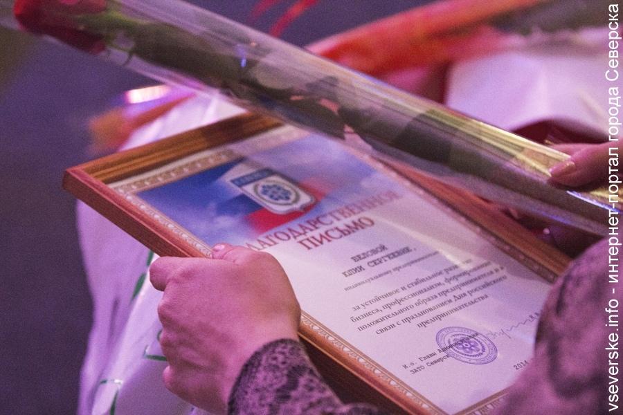 Северчане удостоены высоких наград администрации региона за развитие культуры