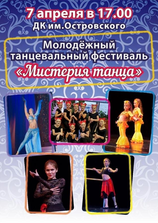 Северчан приглашают на молодежный танцевальный фестиваль!