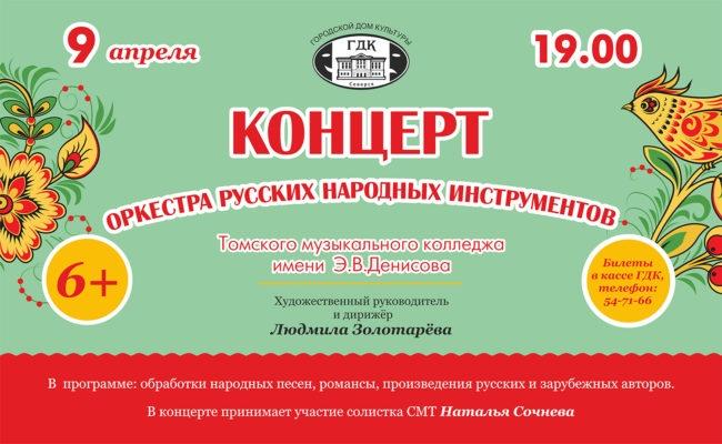 Оркестр народных инструментов Томского музыкального колледжа