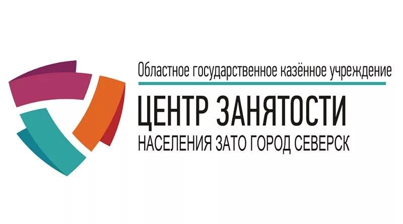 Северский центр занятости приглашает