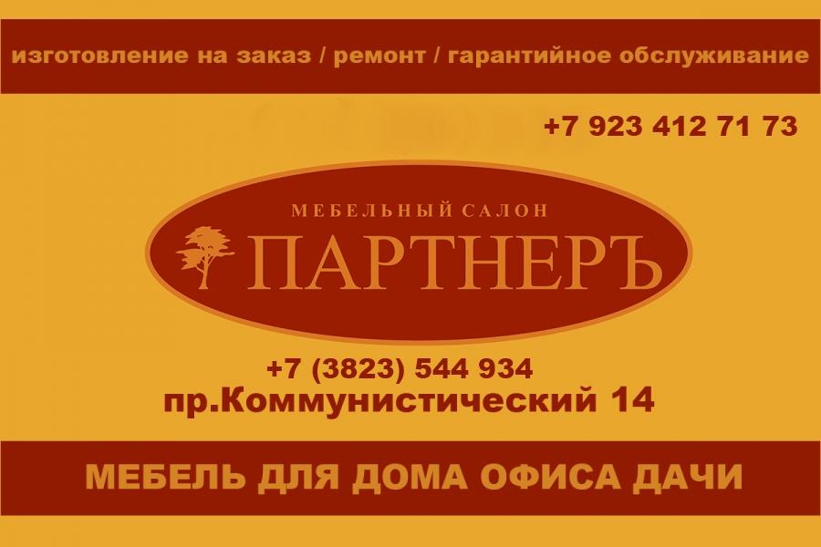 """Мебельный салон """"ПАРТНЕРЪ"""" – все для дома, офиса, дачи"""