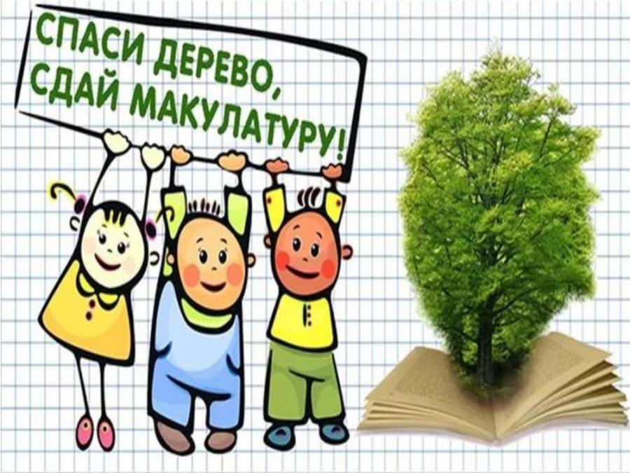 «Спаси дерево»