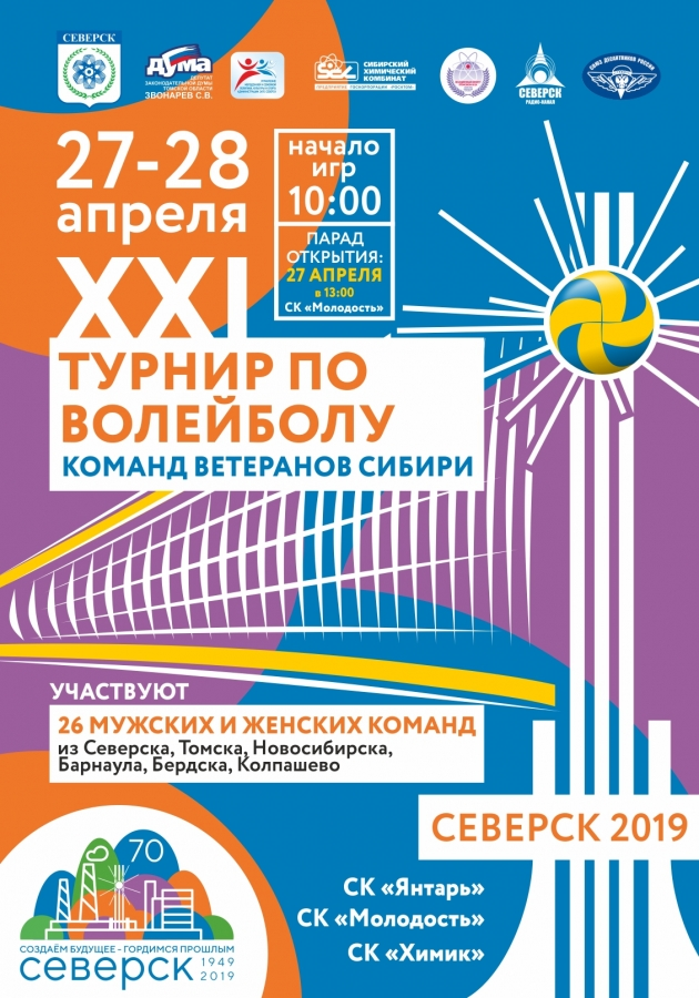 XXI открытый турнир по волейболу команд ветеранов Сибири