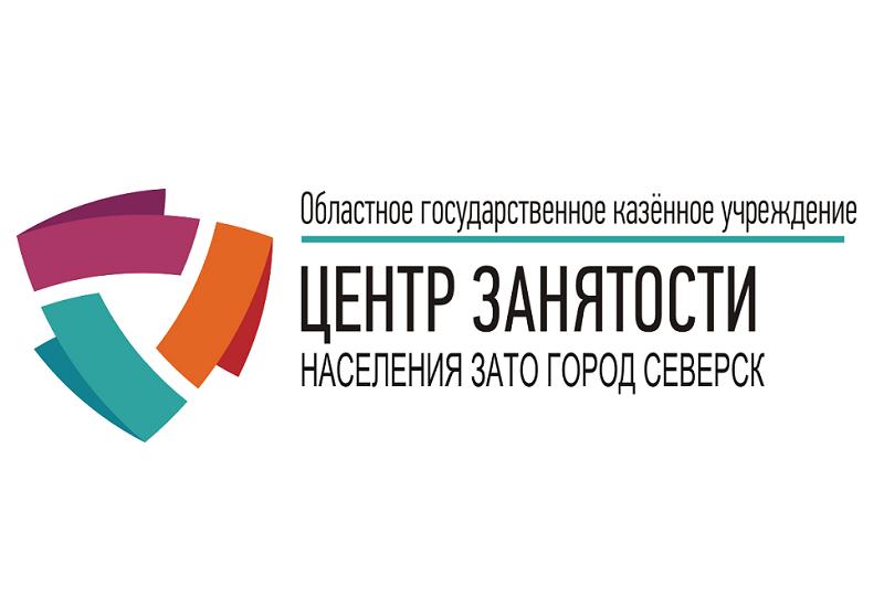 Центр занятости населения организует