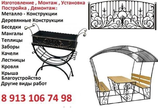 Сварочные работы, Северск-Томск