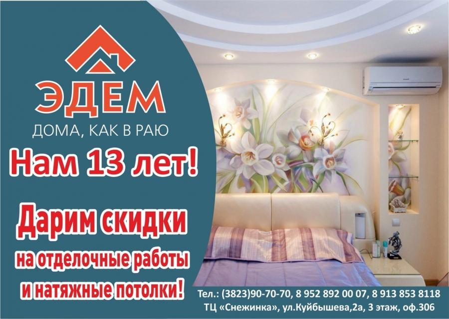 """АКЦИЯ от компании """"Эдем"""""""