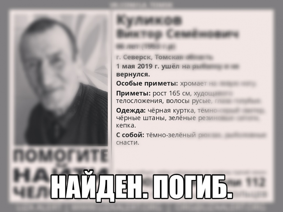 Куликов Виктор Семенович найден. Погиб