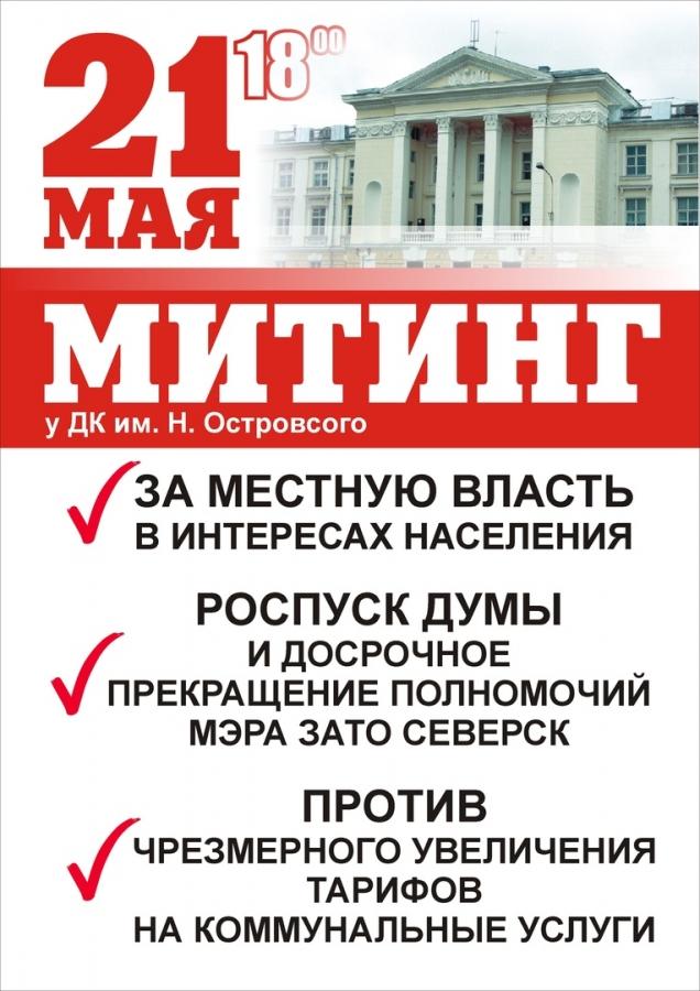 21 мая в городе будет проходить митинг