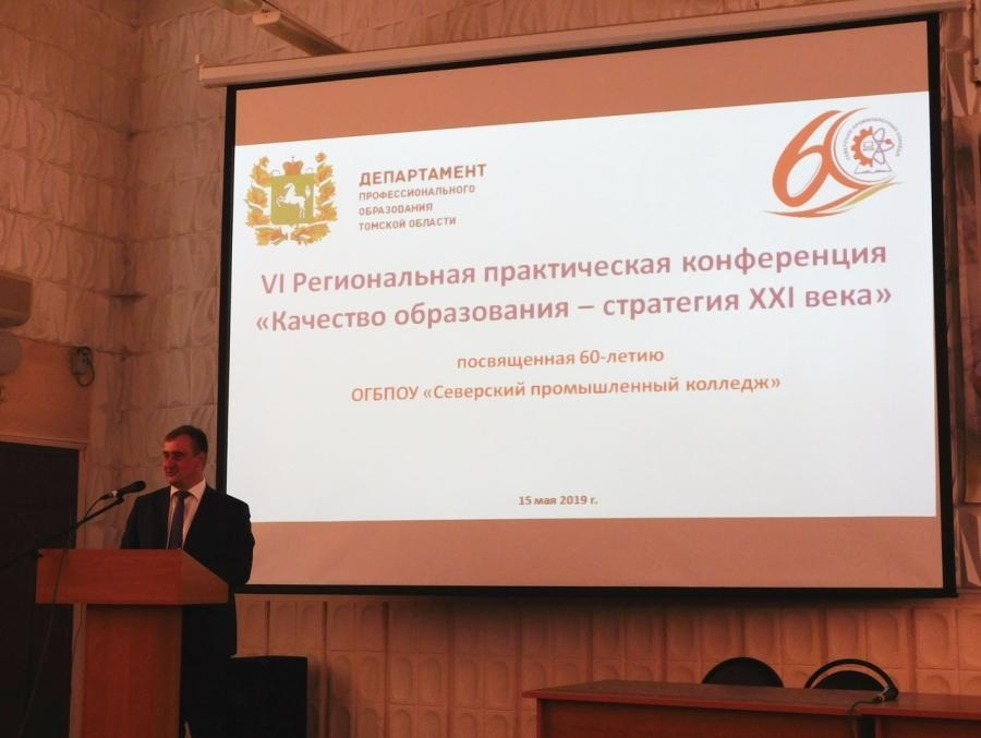 Представители системы СПО обсудили перспективы развития профобразования на Региональной конференции, посвященной 60-летию СПК