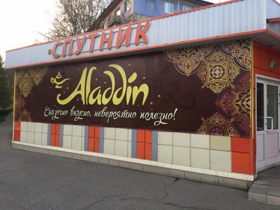 Сеть магазинов восточных сладостей «Аладдин» сообщает об открытии еще одного отдела