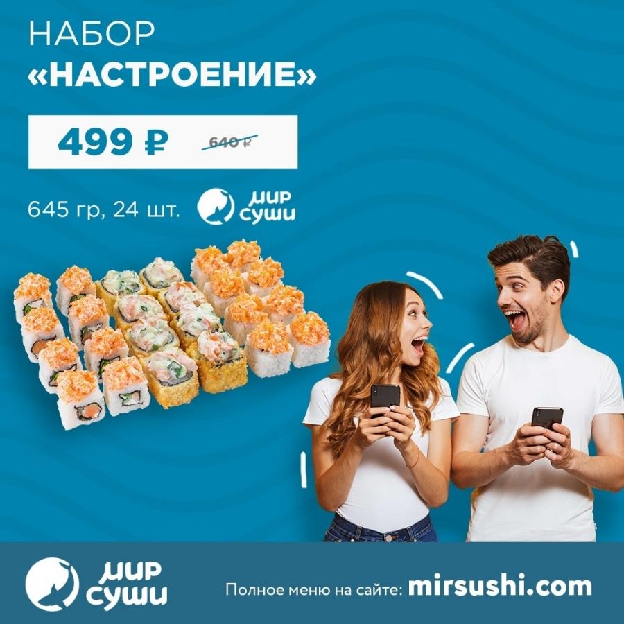 Набор «НАСТРОЕНИЕ» - 645 гр роллов за 499₽ (вместо 640₽)