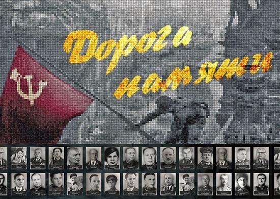 Северчан приглашают принять участие в создании Мемориала «Дорога памяти»