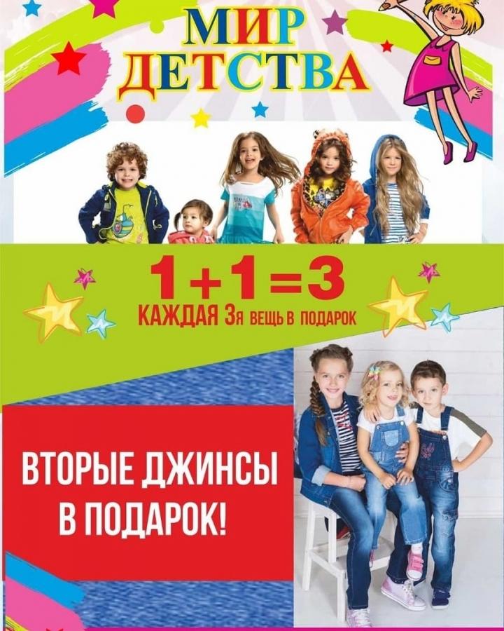 """Магазин """"Мир Детства"""" приглашает детей и их родителей 1 июня на праздничную программу"""