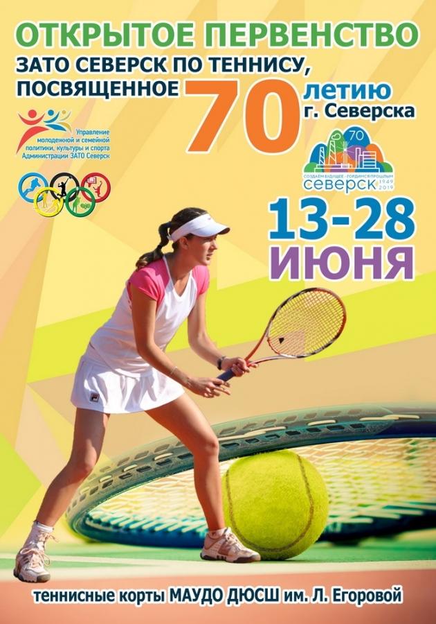 Открытое первенство ЗАТО Северск по теннису