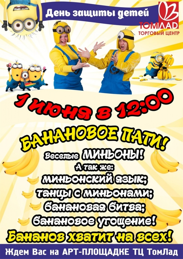 "ТЦ ""Томлад"" приглашает на ""банановое пати""!"