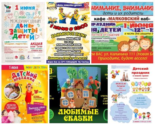 Мероприятия ко Дню защиты детей