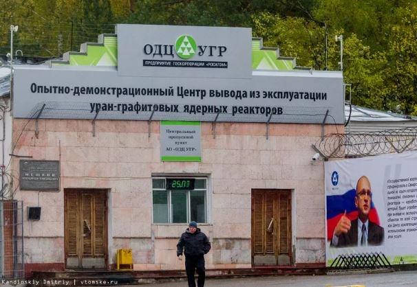 УФСБ выявило хищение денег у предприятия Росатома в Северске