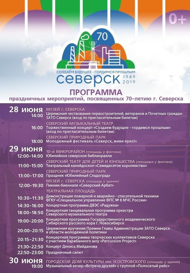 Денис Майданов поздравит город с юбилеем!