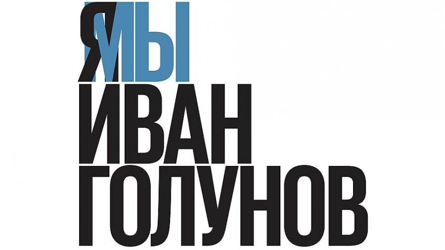 Сегодня три главных бизнес-издания выйдут с одинаковыми обложками, посвященными арестованному журналисту Ивану Голунову