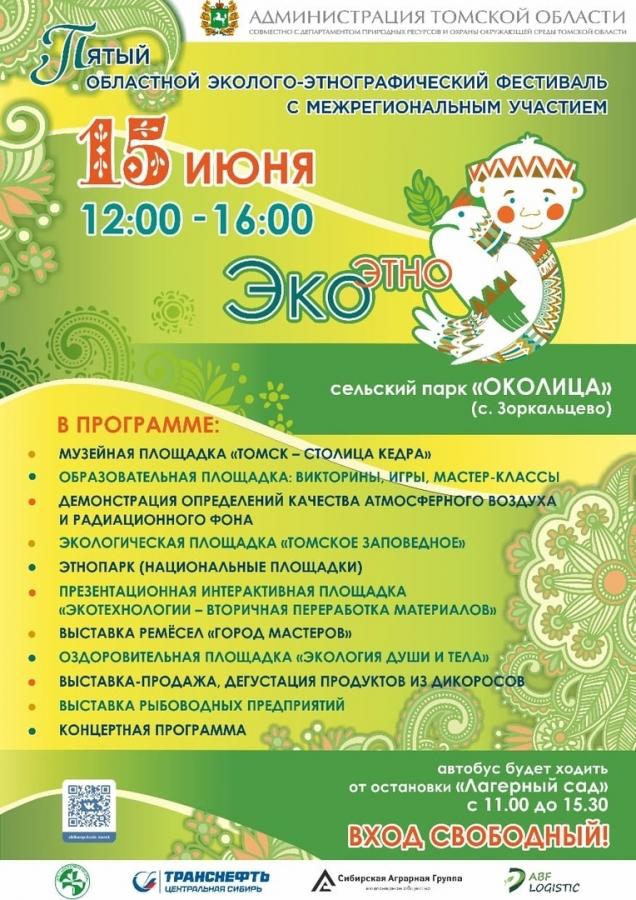 Северчан приглашают посетить фестиваль «ЭкоЭтно»