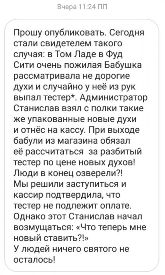 Письмо в редакцию. Администратор Станислав