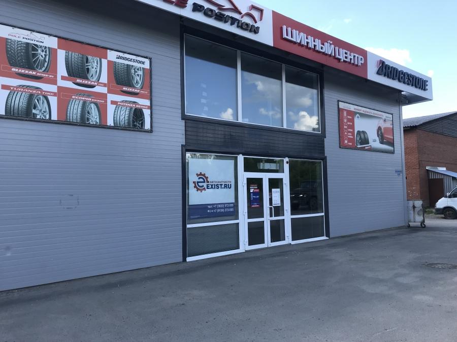 В городе открылся офис Exist.ru