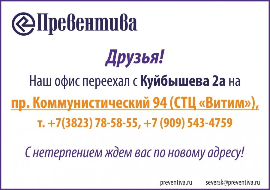 "Офис ""Превентивы"" переехал с ул.Куйбышева, 2а в ТЦ ""Витим""!"
