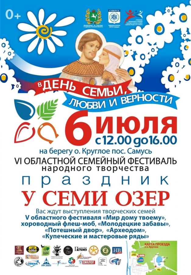 Афиша Северска с 5 по 14 июля