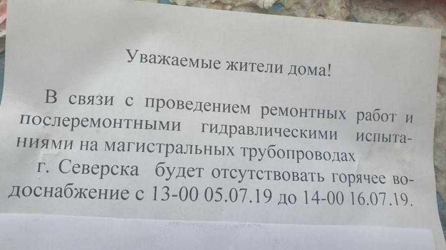Коммунальный шок: в Северске на 10 дней отключат горячую воду