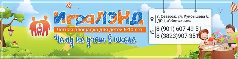 """Летняя площадка для детей 6-10 лет """"ИГРАЛЭНД"""""""