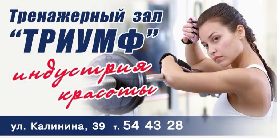 """Тренажерный зал """"ТРИУМФ"""" - спорт, энергия, здоровье"""