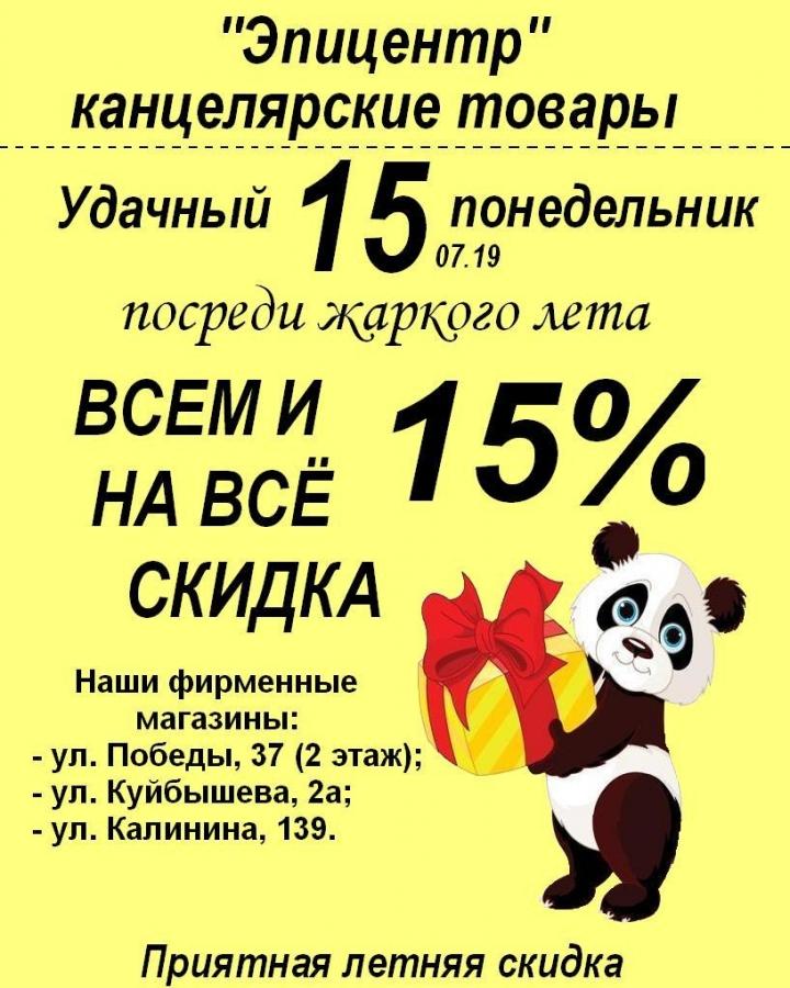 """Всем и на всё скидка 15 % от сети магазинов канцелярии """"Эпицентр"""""""