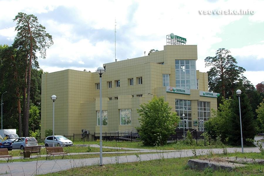 Здание Сбербанка в Северске продали за 24 миллиона