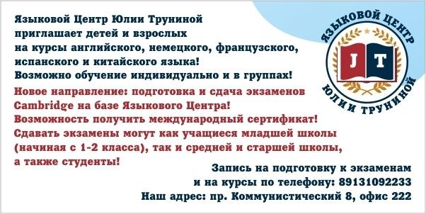 Внимание всем желающим изучать иностранные языки!