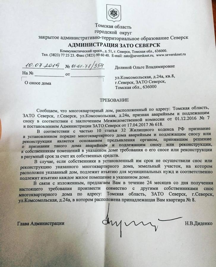 Письмо в редакцию. Жильцов дома по адресу ул. Комсомольская, 24а выгоняют на улицу?
