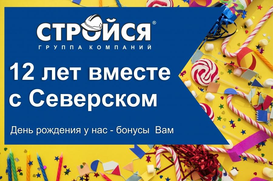Строительный магазин «Стройся» в Северске празднует День Рождения