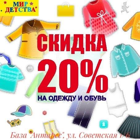 """20 июля в магазине """"Мир Детства"""" можно купить одежду и обувь со скидкой 20 %"""