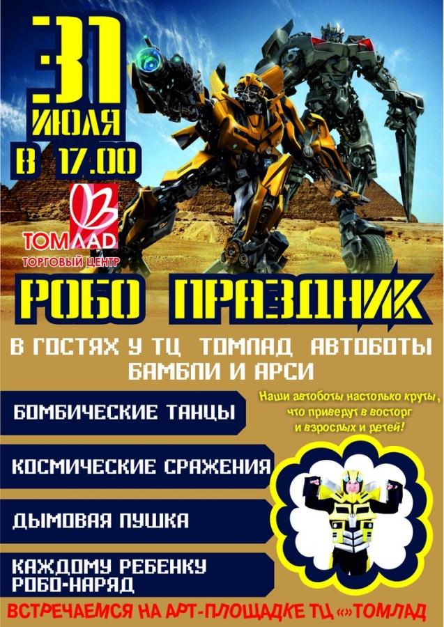 "В гостях у ТЦ ""Томлад"" автоботы"